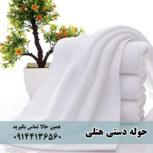 Hotel towels price
